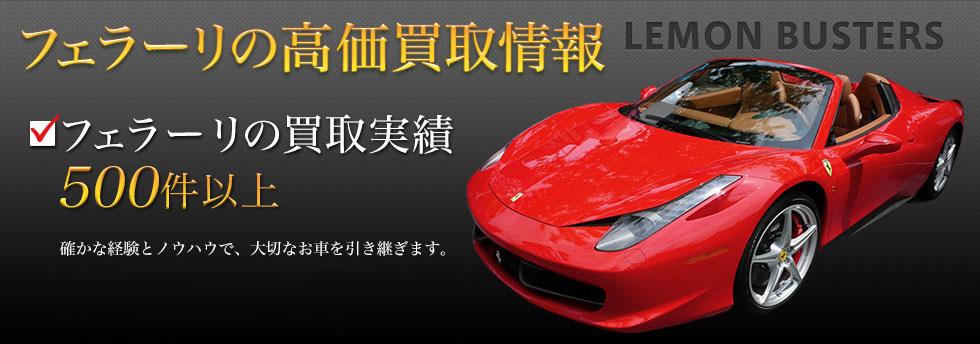 フェラーリの買取