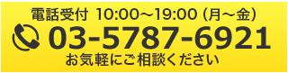 03-5787-6921